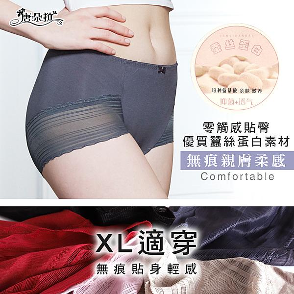蠶絲蛋白無痕內褲XL 柔軟手感 舒適透氣/女內褲/平口褲【 唐朵拉 】(378)
