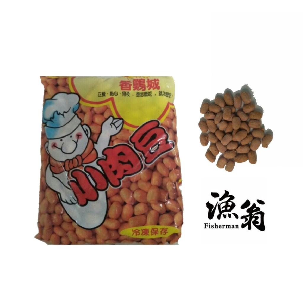 〖嘉義漁翁|小肉豆|1.0〗