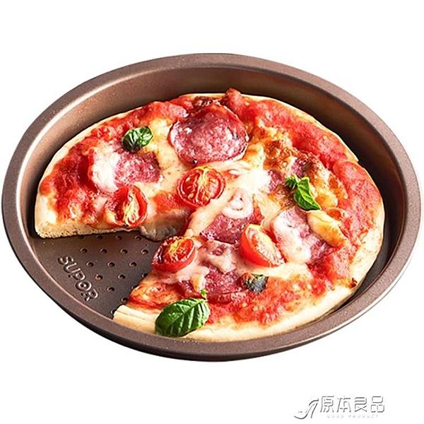 燒盤 披薩盤烤盤模具烘焙烤箱家用工具不粘套裝6/8/9寸蛋糕模具【母親節禮物】
