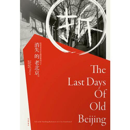 電子書 消失的老北京