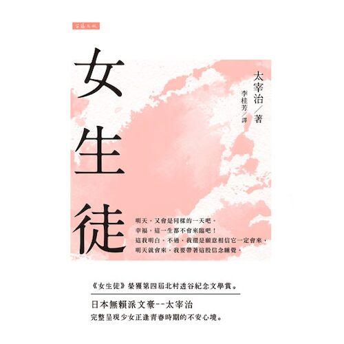 電子書 日本經典文學:女生徒