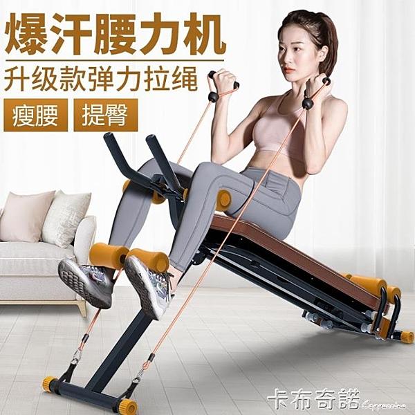 仰臥起坐健身器材多功能美腰收腹機健腹器腹肌板捲腹輔助鍛煉家用