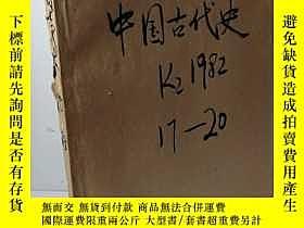 二手書博民逛書店罕見中國古代史 1982(17-20)Y180069