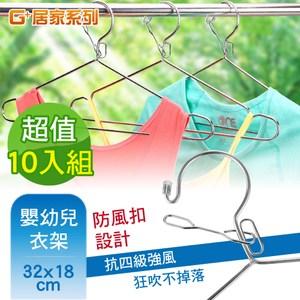 【G+居家】不鏽鋼防風防脫落曬衣架-兒童專用 32CM(10入組)