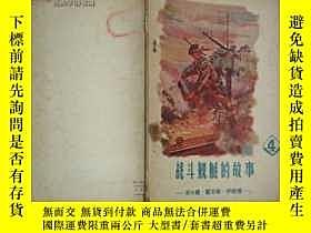 二手書博民逛書店罕見戰鬥艦艇的故事(1,2,4,5冊)1957年11月1版1印Y