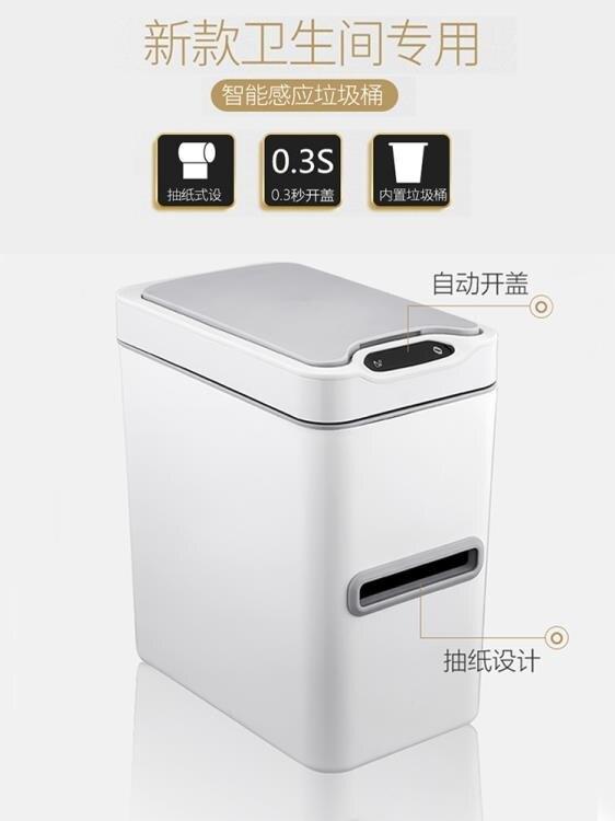 智能垃圾桶 智能感應式垃圾桶家用衛生間廁所帶蓋夾縫拉圾桶窄全自動帶紙巾盒 概念3C