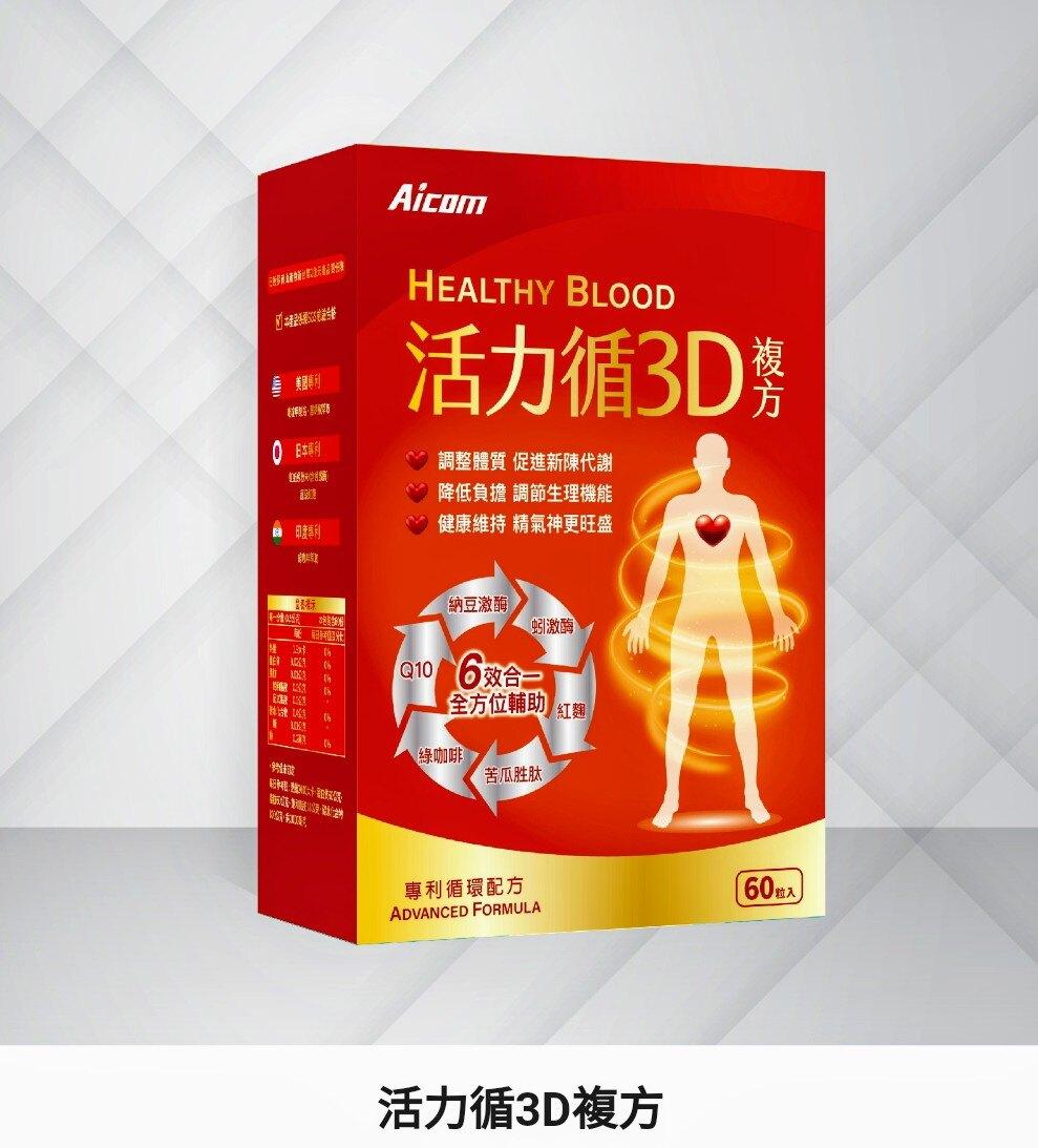 【買4送1、買10送3(可混搭)、熟客更優惠】Aicom 活力循3D複方元氣膠囊【三高保養~活力循環】