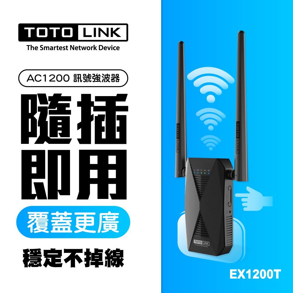 TOTOLINK EX1200T AC1200 雙頻 無線 WIFI訊號 延伸器 強波器 訊號放大 解決WIFI死角