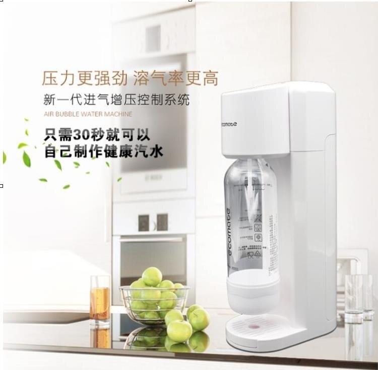 氣泡水機蘇打水機家用自製汽水飲料氣泡機奶茶店設備商用  【新年鉅惠】