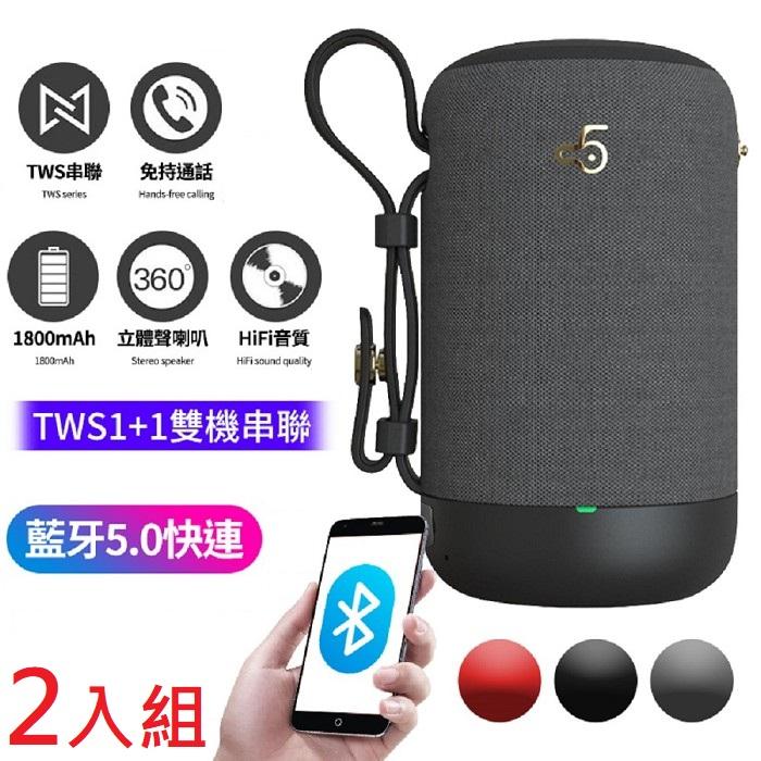 【2入串聯優惠組】攜帶式藍牙音箱/喇叭SUB11(享左右聲道)_搶購黑色*2