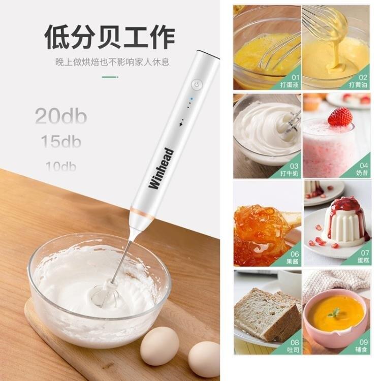 打蛋器 手持電動小型家用USB充電攪拌器自動打奶油烘培打發用 概念3C