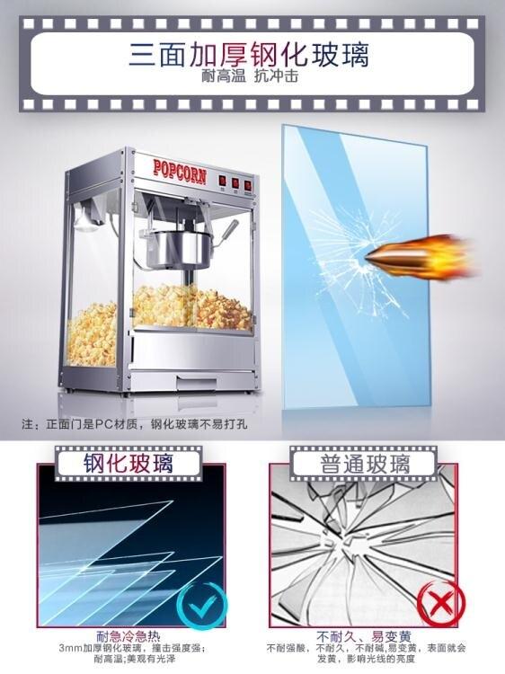 美式球形爆米花機 商用 全自動膨化機器苞米花機爆穀機爆玉米花機220V 交換禮物