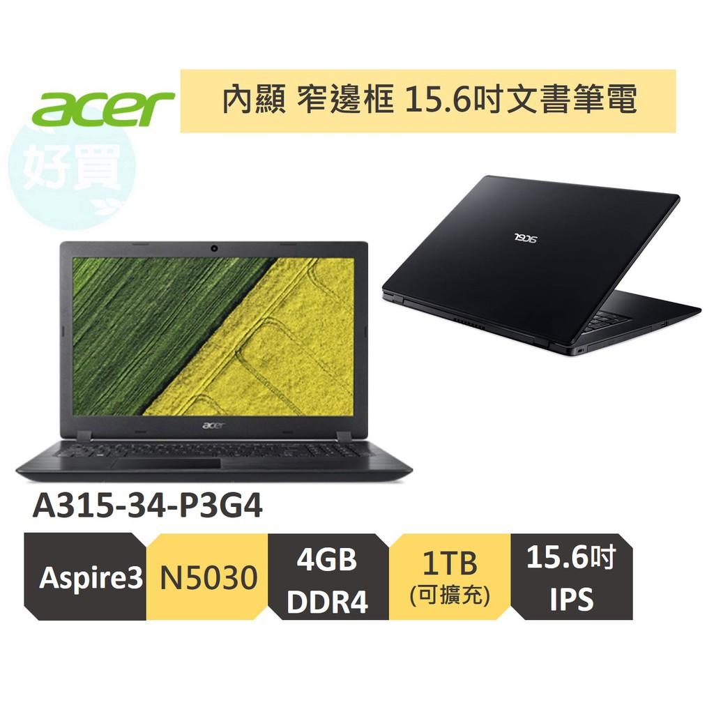 ACER宏碁 Aspire 3 A315 34 P3G4 N5030/ 4G/ 1TB/ WIN10/15吋文書機