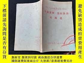 二手書博民逛書店罕見中國象棋·國際象棋對局選Y270786