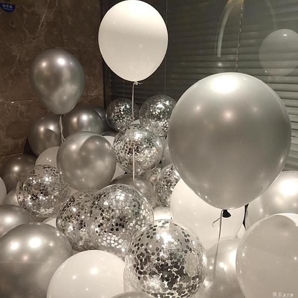 生日佈置生日派對氦氣球裝飾場景結婚房佈置金屬銀色空飄加厚防爆汽球 【快速出貨】