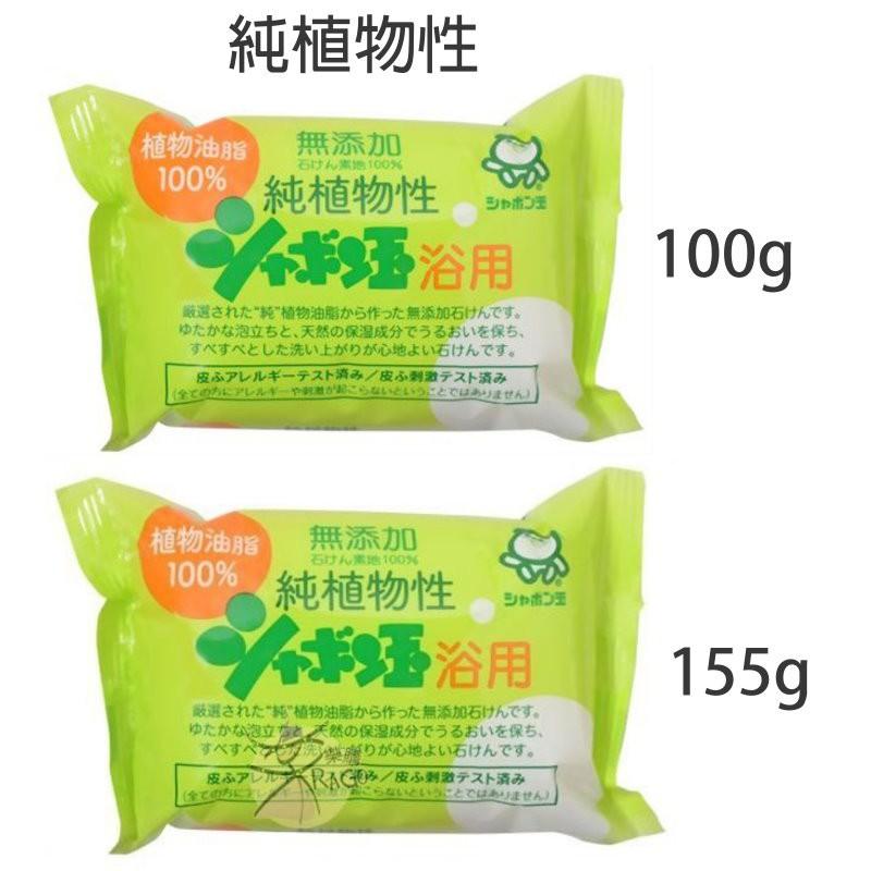 玉石鹼 浴用香皂 【樂購RAGO】 純植物性 日本製