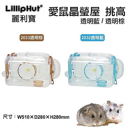麗利寶LillipHut愛鼠晶瑩屋透明挑高-透明藍2032|透明棕2033 鼠籠 兩種可選