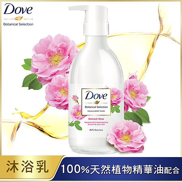 【DOVE 多芬】日本植萃沐浴乳 粉玫瑰光滑水潤 500G