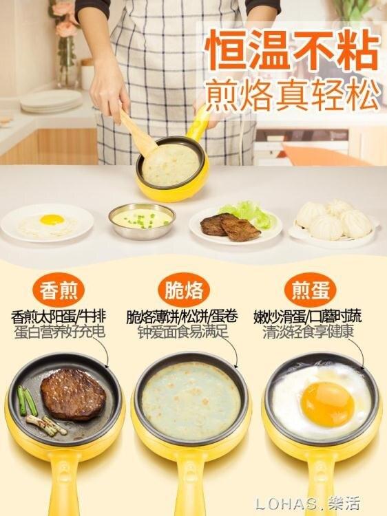 煎蛋器蒸蛋器煮蛋器家用迷你插電小煎鍋自動斷電雞蛋早餐神器 新年禮物