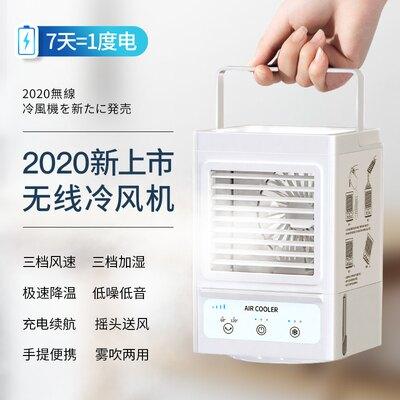 水冷扇 迷你小空調電風扇家用臥室制冷小型冷風機水冷宿舍冷氣神器加水   MKS【99購物節】