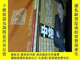 二手書博民逛書店棋藝罕見(象棋) 2007年第2.10.11.12期(下) 4本