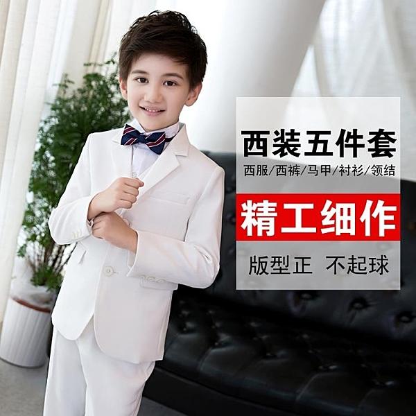 男童禮服西服白色兒童小西裝套裝花童禮服男孩主持人鋼琴演出服韓版秋【樂印百貨】