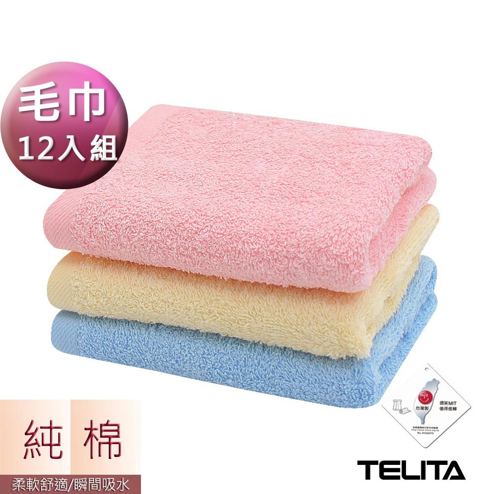 TELITA-抗菌防臭純色易擰乾毛巾(超值12入組)TA3102