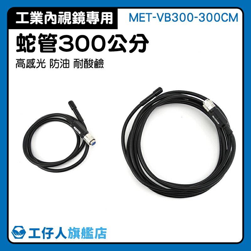 內窺鏡蛇管 300公分 硬管 台灣現貨 工業檢測 蛇管鏡頭 MET-VB300-300CM