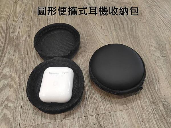 ~愛思摩比~圓形耳機收納包 耳機包 藍芽耳機收纳盒