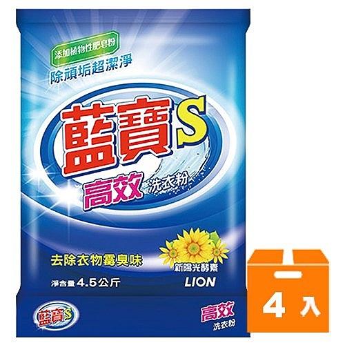 藍寶 S 高效洗衣粉 4.5kg (4入)/箱【康鄰超市】