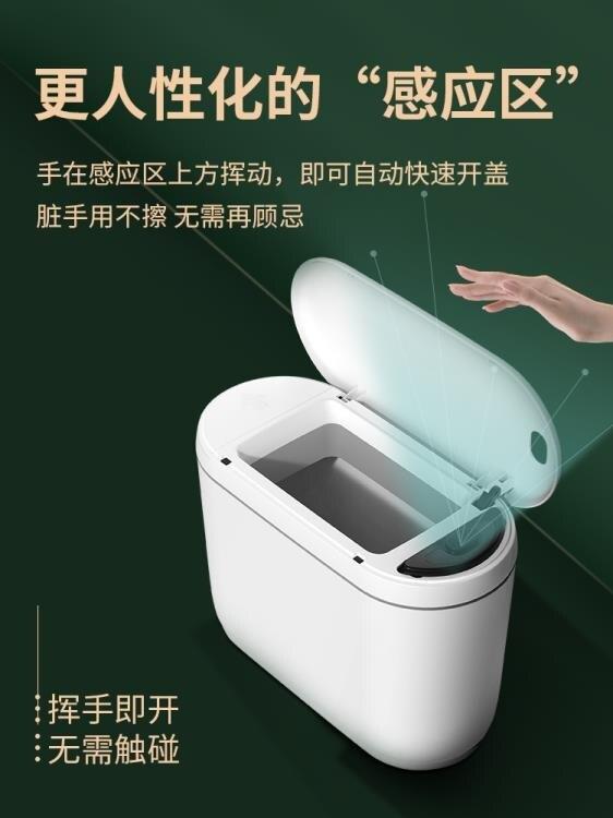 智能垃圾桶 自動桌面垃圾桶智能感應小號迷你茶幾床頭桌上有蓋小型紙簍小容量 概念3C