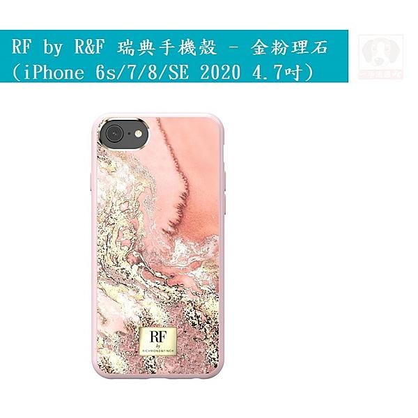 5折特賣 R&F 瑞典手機殼 - 金粉理石 iPhone 6s/7/8/SE 2020共用 4.7吋 網美殼 手機殼