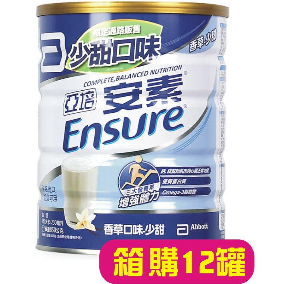 【箱購宅配/效期到2022.05】亞培 安素優能基均衡營養配方 (香草少甜) 850G*12罐
