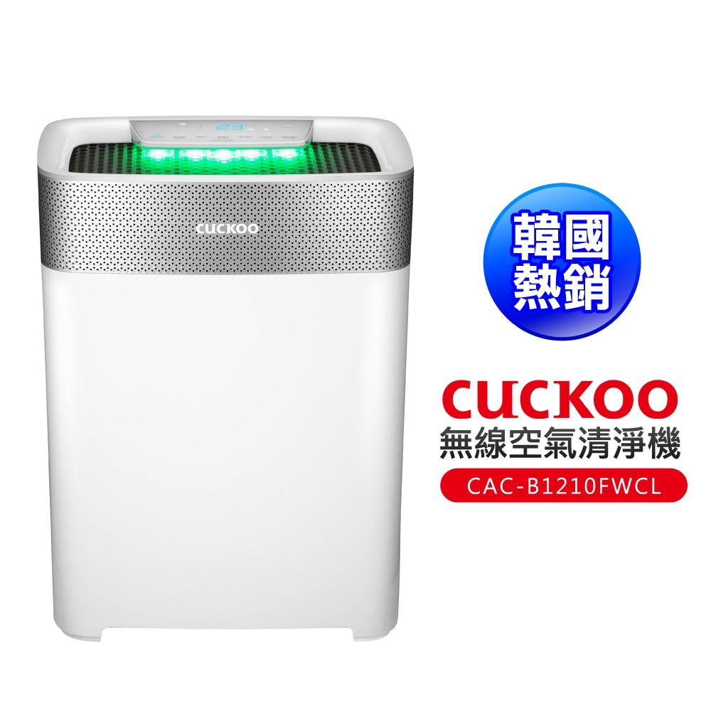 韓國熱銷【Cuckoo 福庫】空氣清淨機(CAC-B1210FWCL)