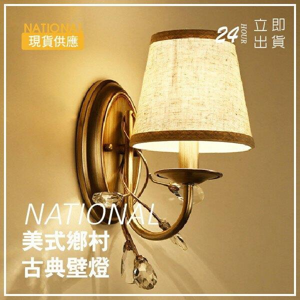 現貨供應▶ 美式鄉村古典壁燈-NATIONAL