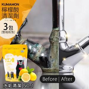 熊本熊檸檬酸清潔劑 (330g*3包)3包
