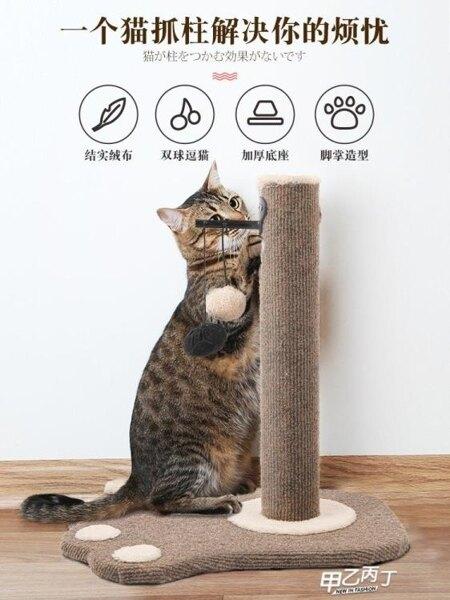 貓抓板 立式貓抓柱劍麻貓爬架不掉屑耐磨爪器貓窩逗貓玩具貓咪用品【天天特賣工廠店】