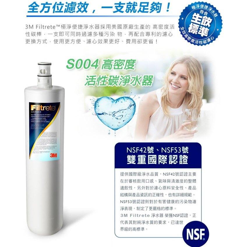【超級優惠組合】3M S004淨水器專用濾心(3US-F004-5) 1入+ 3M SQC 前置樹脂3RF-F001-5濾心2入