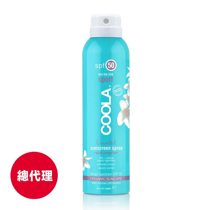 COOLA 不間斷運動防曬噴霧SPF50(無香味) 236ml