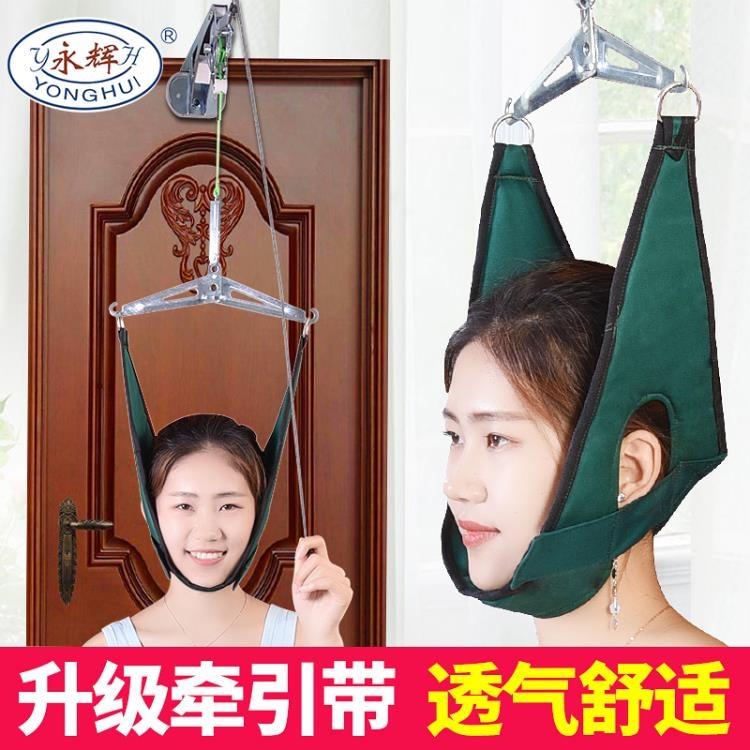 永輝頸椎牽引器家用頸椎病頸部拉伸器頸部疼痛矯正落枕脖子病完美