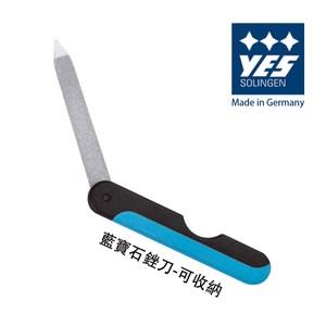【YES 德悅氏】藍寶石銼刀-可收納(9cm)