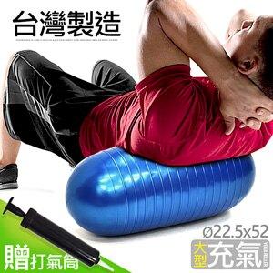 台灣製造 加大型充氣瑜珈柱(送打氣筒)瑜珈滾輪指壓瑜珈棒.按摩滾輪滾筒.花生球瑜珈球抗力球彈力球.有氧韻律球美人棒.運動健身器材.推薦哪裡買ptt)  P260-YR150