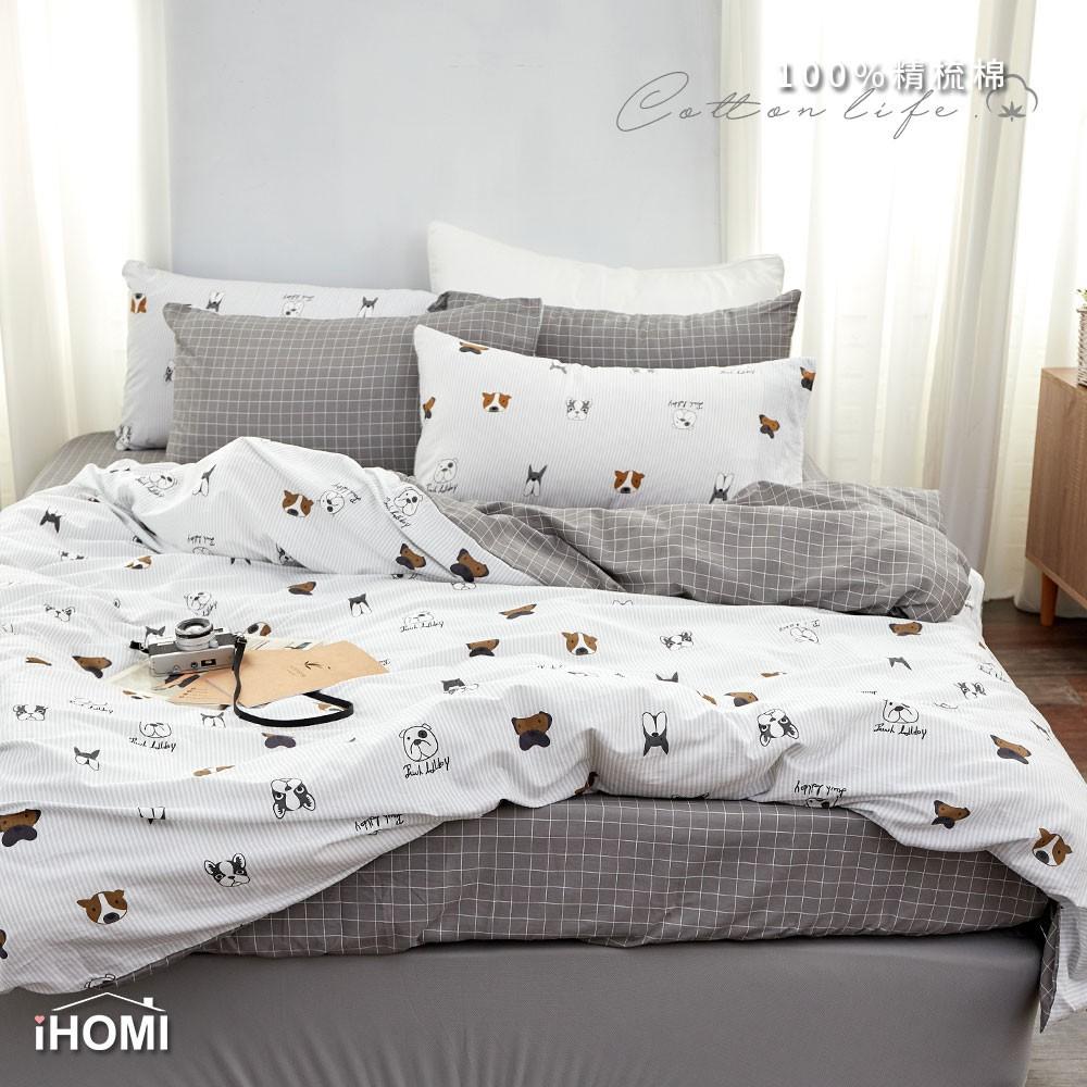【iHOMI 愛好眠】100%精梳棉/200織床包被套組-萌汪樂園 台灣製