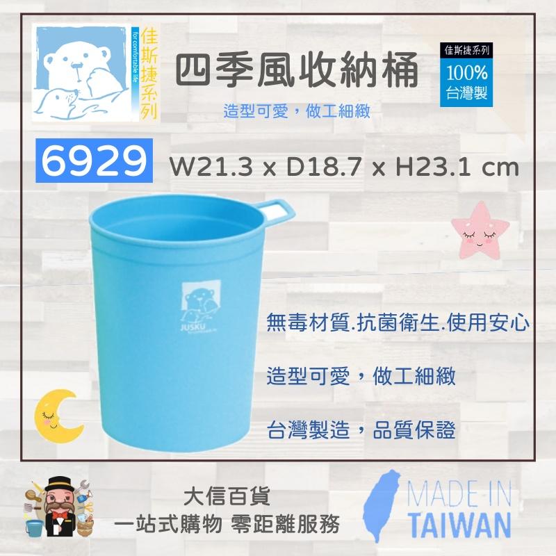《大信百貨》佳斯捷  6929四季風收納桶 塑膠桶 儲水桶 手提桶 置物桶 洗車水桶 釣魚水桶 台灣製