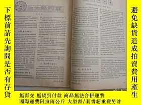 二手書博民逛書店罕見雜誌;赤腳醫生雜誌1980年第1期總第73期;外殼感染與傷口