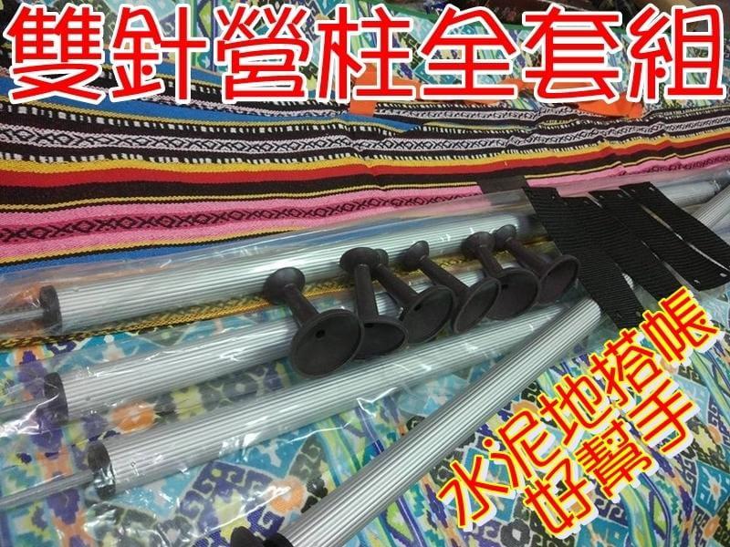 【珍愛頌】AP323 雙針營柱全套組(4支)