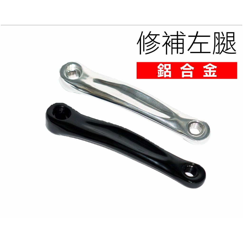 修補鋁合金左腿曲柄 左曲柄 大齒盤附件單賣(腿長170mm)(兩色選擇)【飛輪單車】
