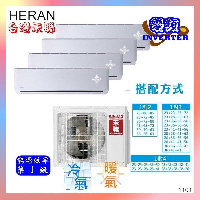 含基本安裝5+5+13坪禾聯《變頻冷暖》1對3分離式冷氣 HM4-N1101H/HI-N281H2+HI-N631H