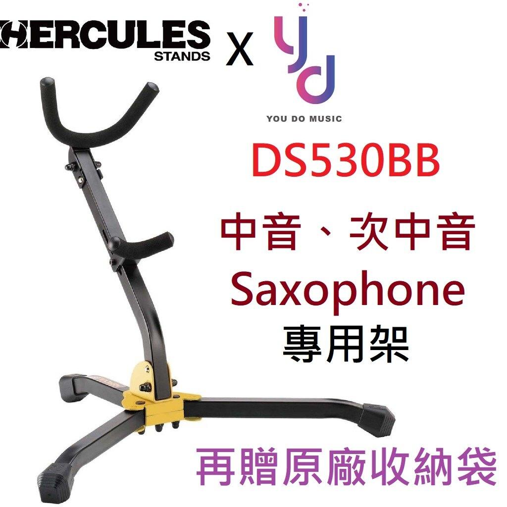 現貨免運 贈專用袋 Hercules DS530BB 次中音 中音 SAX 架 薩克斯風 架子 海克力斯