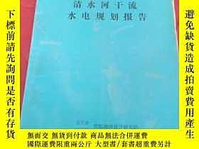 二手書博民逛書店清水河干流水電規劃報告罕見【附圖】Y176563 貴陽勘測設計研